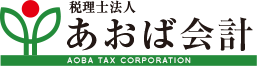 税理士法人 あおば会計 AOBA TAX CORPORATION