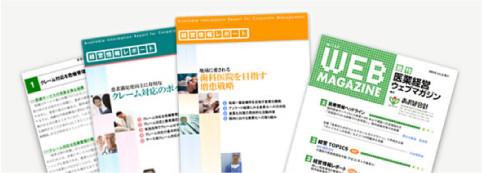 医療情報の提供 画像