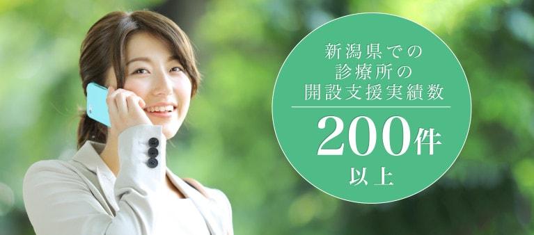 新潟県での診療所の開設支援実績数200件以上