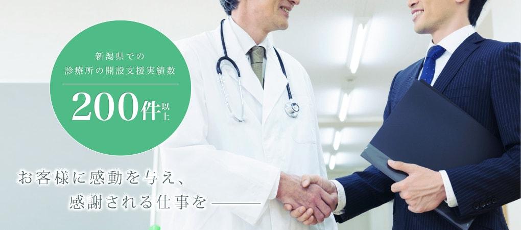 新潟県での診療所の開設支援実績数200件以上 お客様に感動を与え、感謝される仕事を