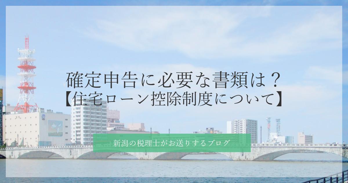 【確定申告に必要な書類は? - 住宅ローン控除制度について】新潟の税理士がお送りするブログ