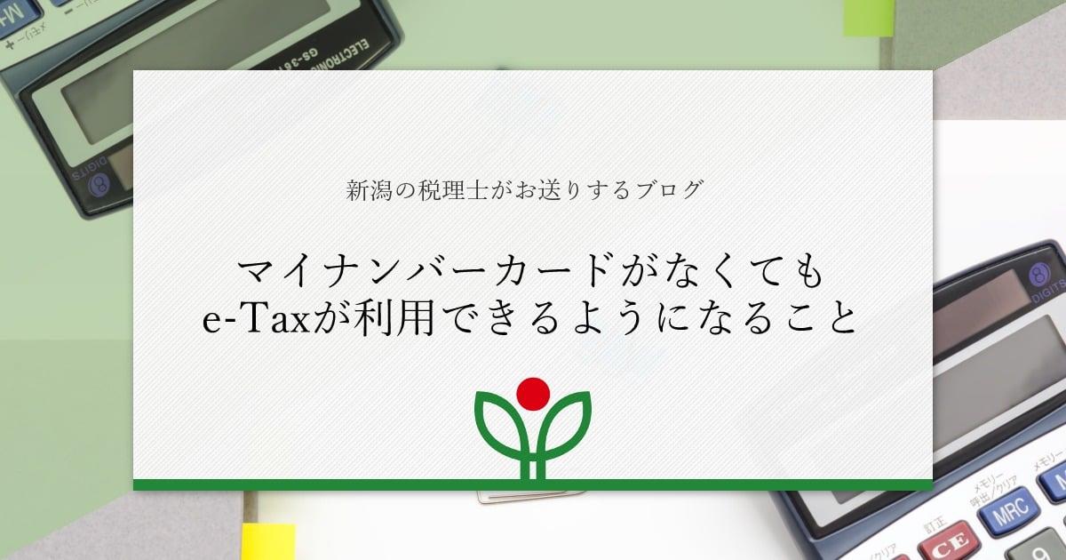 マイナンバーカードがなくてもe-Taxが利用できるようになること