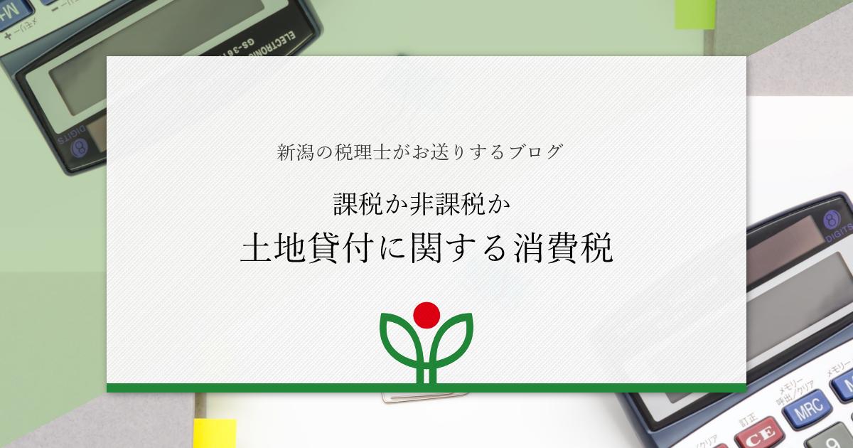 【課税か非課税か – 土地貸付に関する消費税】新潟の税理士がお送りするブログ