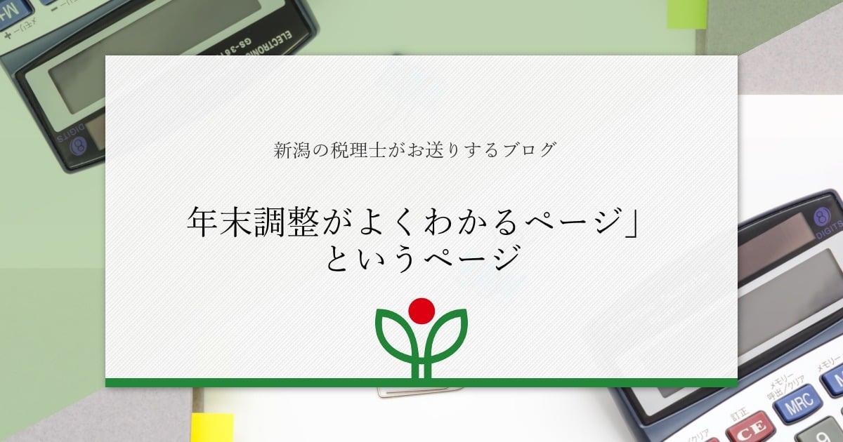 【「 年末調整がよくわかるページ」というページ】新潟の税理士がお送りするブログ