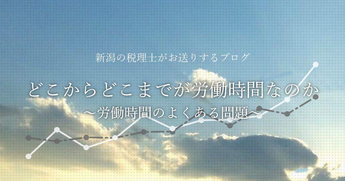 【どこからどこまでが労働時間なのか~労働時間のよくある問題~】新潟の税理士がお送りするブログ