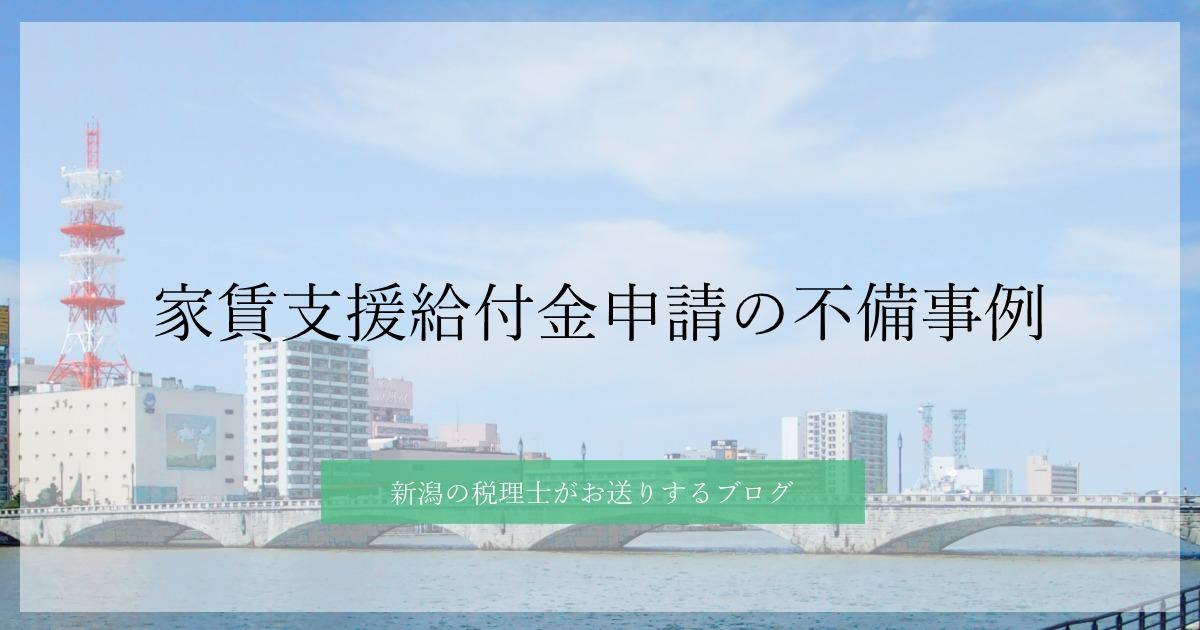 【家賃支援給付金申請の不備事例】新潟の税理士がお送りするブログ