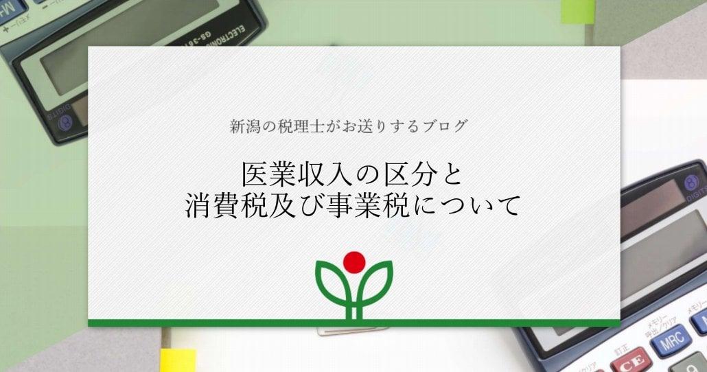 【医業収入の区分と消費税及び事業税について】新潟の税理士がお送りするブログ