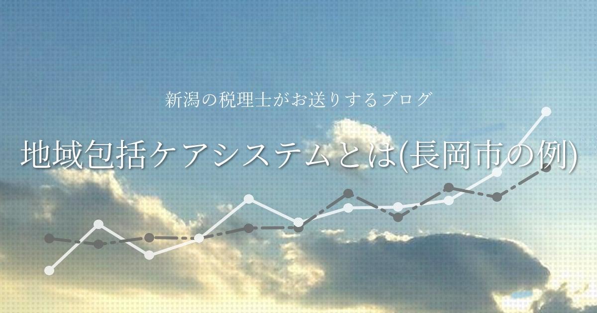 【地域包括ケアシステムとは(長岡市の例)】新潟の税理士がお送りするブログ