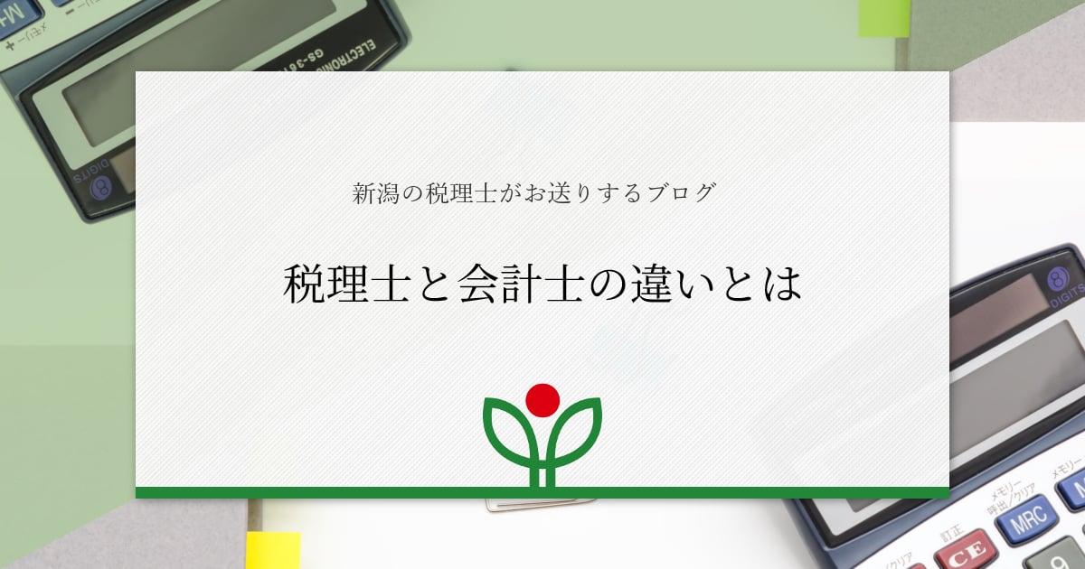 【税理士と会計士の違いとは】新潟の税理士がお送りするブログ