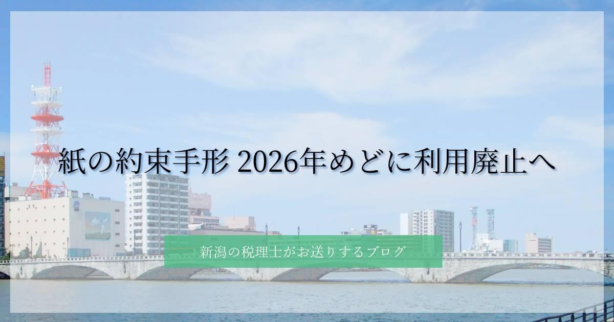 【紙の約束手形 2026年めどに利用廃止へ】新潟の税理士がお送りするブログ