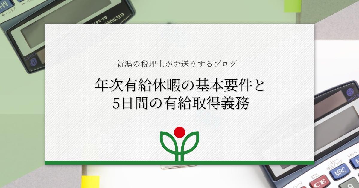 【年次有給休暇の基本要件と5日間の有給取得義務】新潟の税理士がお送りするブログ