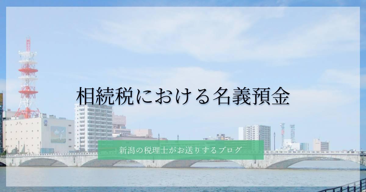 【相続税における名義預金】新潟の税理士がお送りするブログ